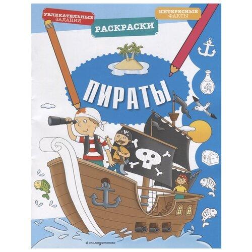 ЭКСМО Раскраска Пираты