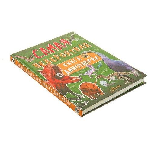 барановская и ермакович д моя первая большая книга о динозаврах Барановская И. Самая невероятная книга о динозаврах