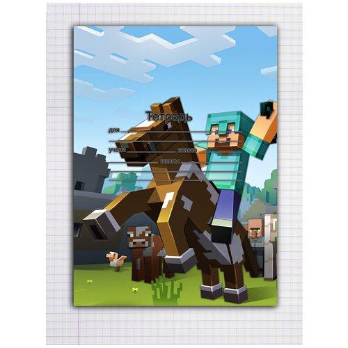 Набор тетрадей 5 штук, 12 листов в клетку с рисунком Minecraft, Майнкрафт на коне