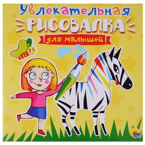 Проф-Пресс Рисовалка для малышей. Увлекательная недорого