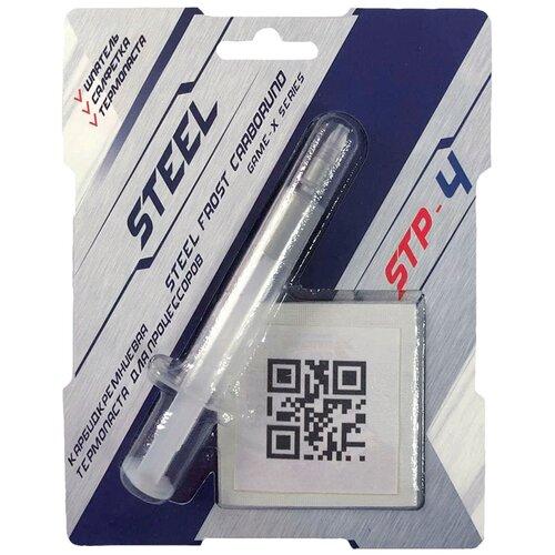 Термопаста STEEL Frost Carborund Game-X (STP-4) 3 гр