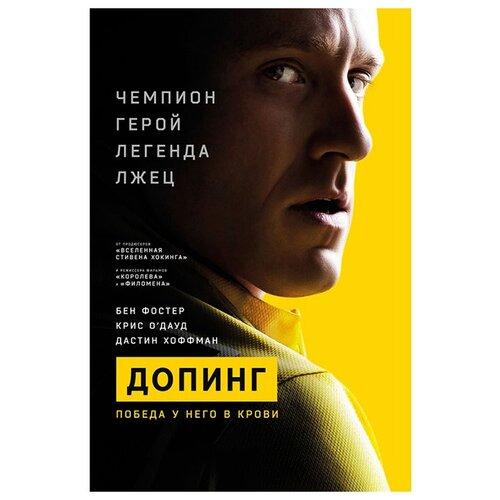 Допинг (DVD)