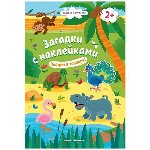 Салтанова В. Книжка с наклейками «Пойдем в зоопарк!», Салтанова В.