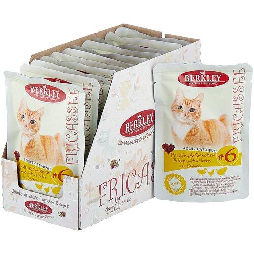 Влажный корм для кошек Berkley Fricassee, беззерновой, с курицей, с травами 12 шт. х 85 г