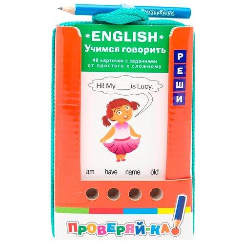 Купить Набор карточек Айрис-Пресс Проверяй-ка. English. Учимся говорить. Игра с карандашом 15x9 см 48 шт., Дидактические карточки