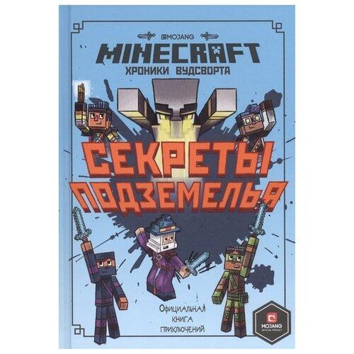 Первое знакомство. Minecraft. Секреты подземелья. Хроники Вудсворта