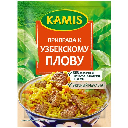 KAMIS Приправа К узбекскому плову, 20 г kamis приправа травы средиземноморья 4х10 г