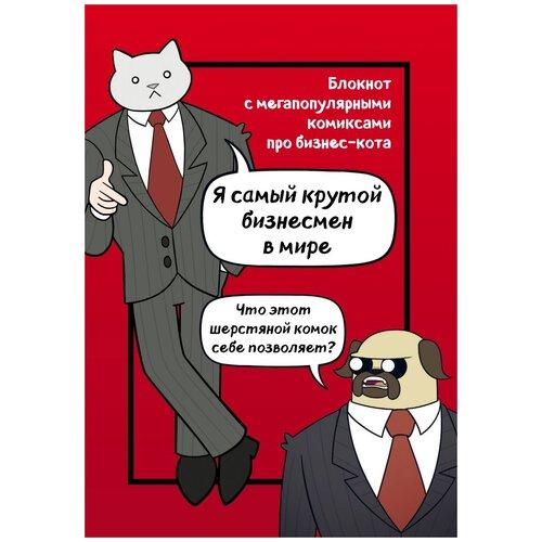 Купить Блокнот ЭКСМО Бизнес-кот 138x200, 80 листов, Блокноты
