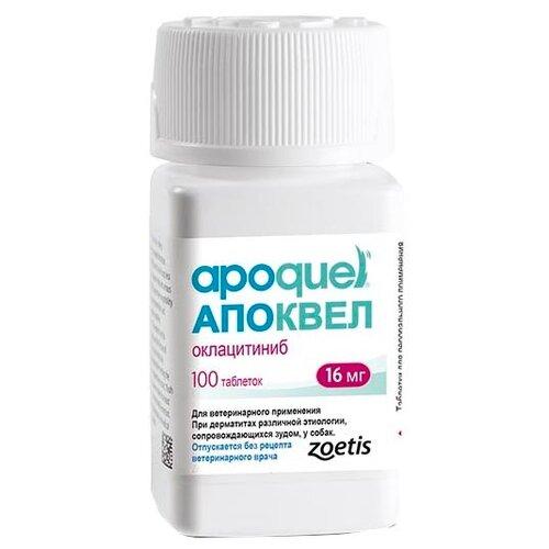 Таблетки Zoetis (Pfizer) Апоквел 16 мг, 100шт. в уп.