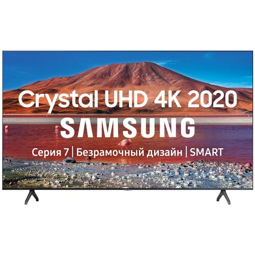 Фото - Телевизор Samsung UE50TU7140U 50 (2020), серый титан телевизор samsung lcd 50 4k ue50tu7500uxru