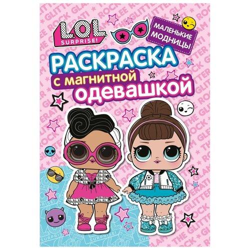 Купить Раскраска с магнитным листом. L.O.L. Маленькие модницы, ND Play, Раскраски