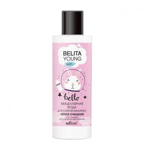 Bielita Young Skin Мицеллярная вода для снятия макияжа Легкое очищение, 150 мл