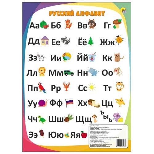 Купить Плакат Проф-Пресс Русский алфавит, Обучающие плакаты