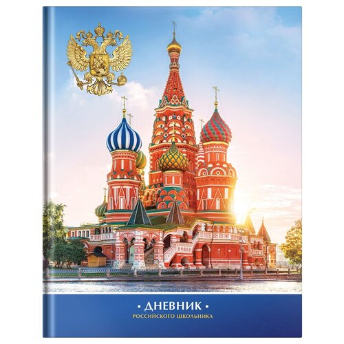 Купить ArtSpace Дневник Российского школьника (Дц48т_24261) разноцветный, Дневники