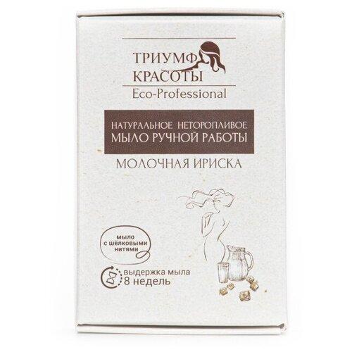 Мыло ручной работы ТРИУМФ КРАСОТЫ Молочная ириска, 100 г