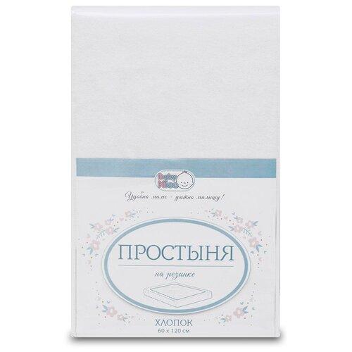 Купить Baby Nice Простыня на резинке (трикотажная) 120 х 60 см белый, Постельное белье и комплекты