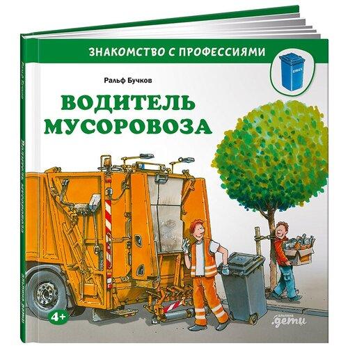 Водитель мусоровоза водитель мусоровоза бучков р