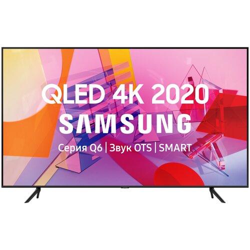 Фото - Телевизор QLED Samsung QE50Q60TAU 50 (2020), черный телевизор qled samsung the frame qe55ls03tau 55 2020 черный уголь