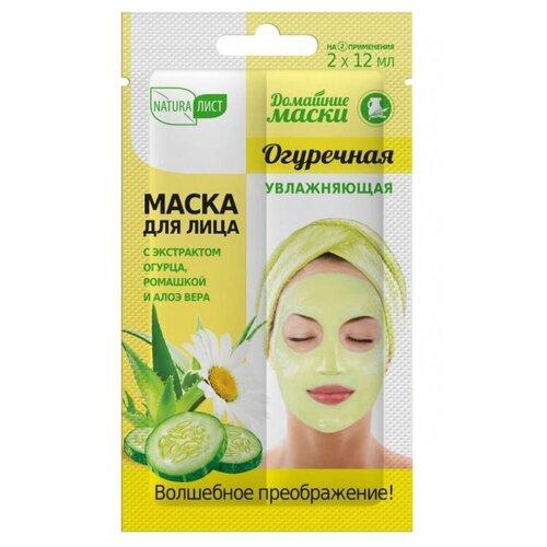 Naturaлист Домашние маски Маска увлажняющая огуречная, 24 мл недорого