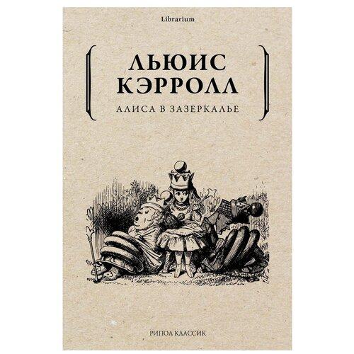 Купить Алиса в Зазеркалье, Рипол Классик, Детская художественная литература