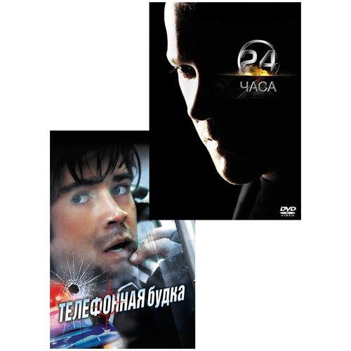 24 часа (сериал, 1 сезон) / Телефонная будка (7 DVD)