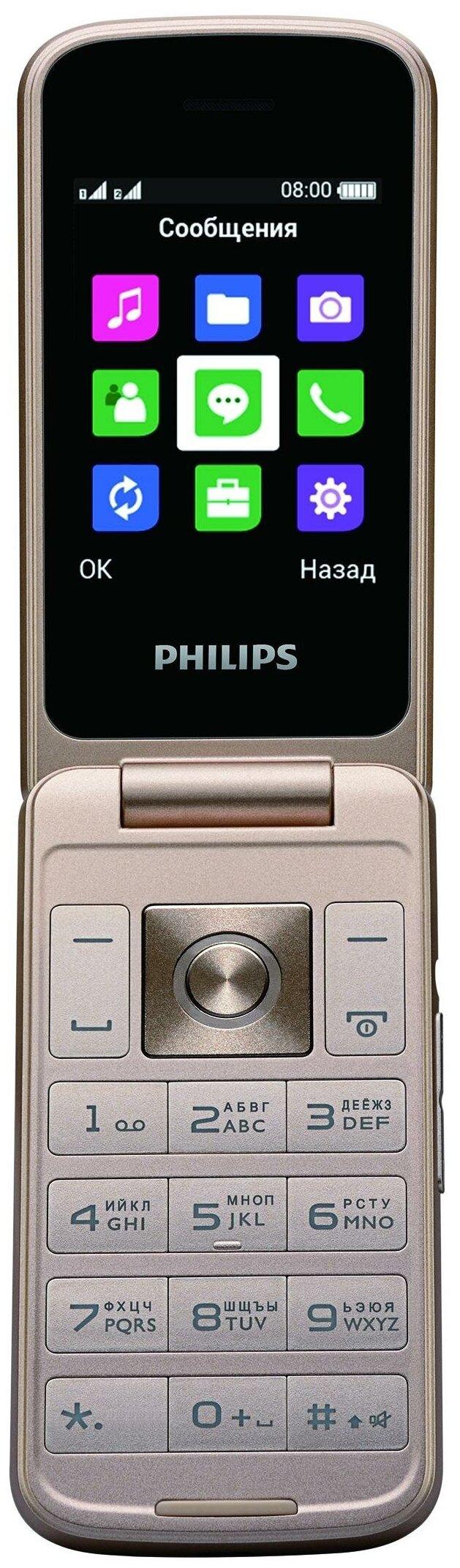 Телефон Philips Xenium E255, черный