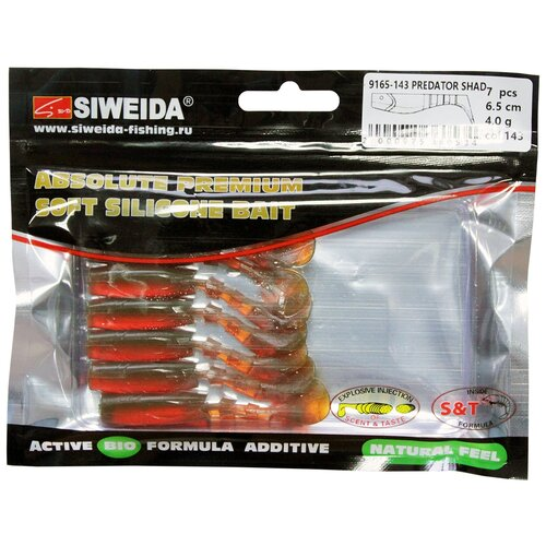 Набор приманок резина SIWEIDA виброхвост Predator Shad цв. 143 7 шт.