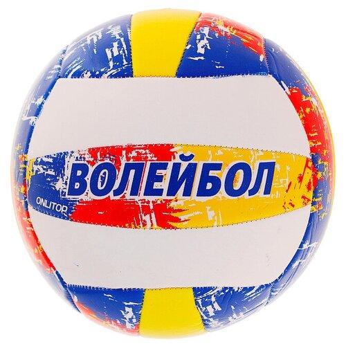 Мяч волейбольный ONLITOP размер 5, 260 гр, 18 панелей, 3 подслоя, маш. сшивка 892060