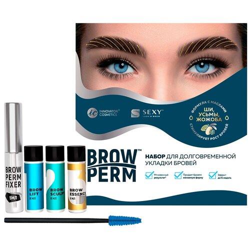 Innovator Cosmetics Набор долговременной укладки бровей Sexy Brow Perm формула с маслом ши, усьмы, жожоба innovator cosmetics состав 1 для долговременной укладки бровей brow lift