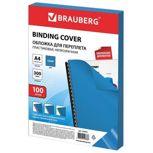Фото - Обложка BRAUBERG непрозрачная для переплета A4 300 мкм, пластик синий 100 шт. демосистема brauberg solid a4 236719