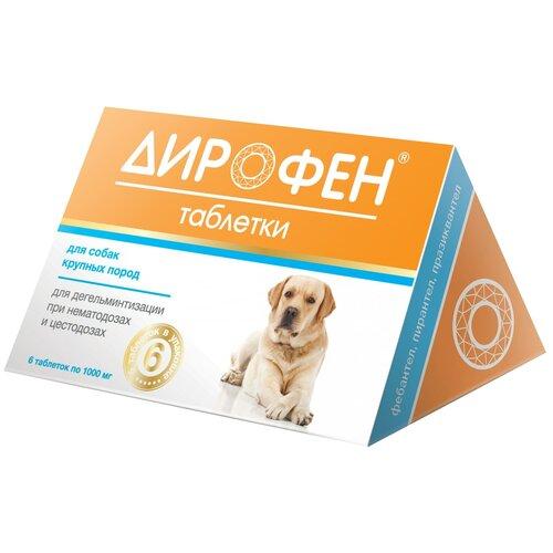 Apicenna Дирофен Плюс таблетки для собак крупных пород 6