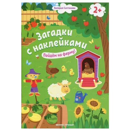 Салтанова В. Книжка с наклейками Пойдем на ферму!