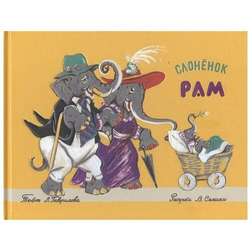 Купить Гаврилов Л. Н. Слонёнок Рам , Дельфин, Детская художественная литература