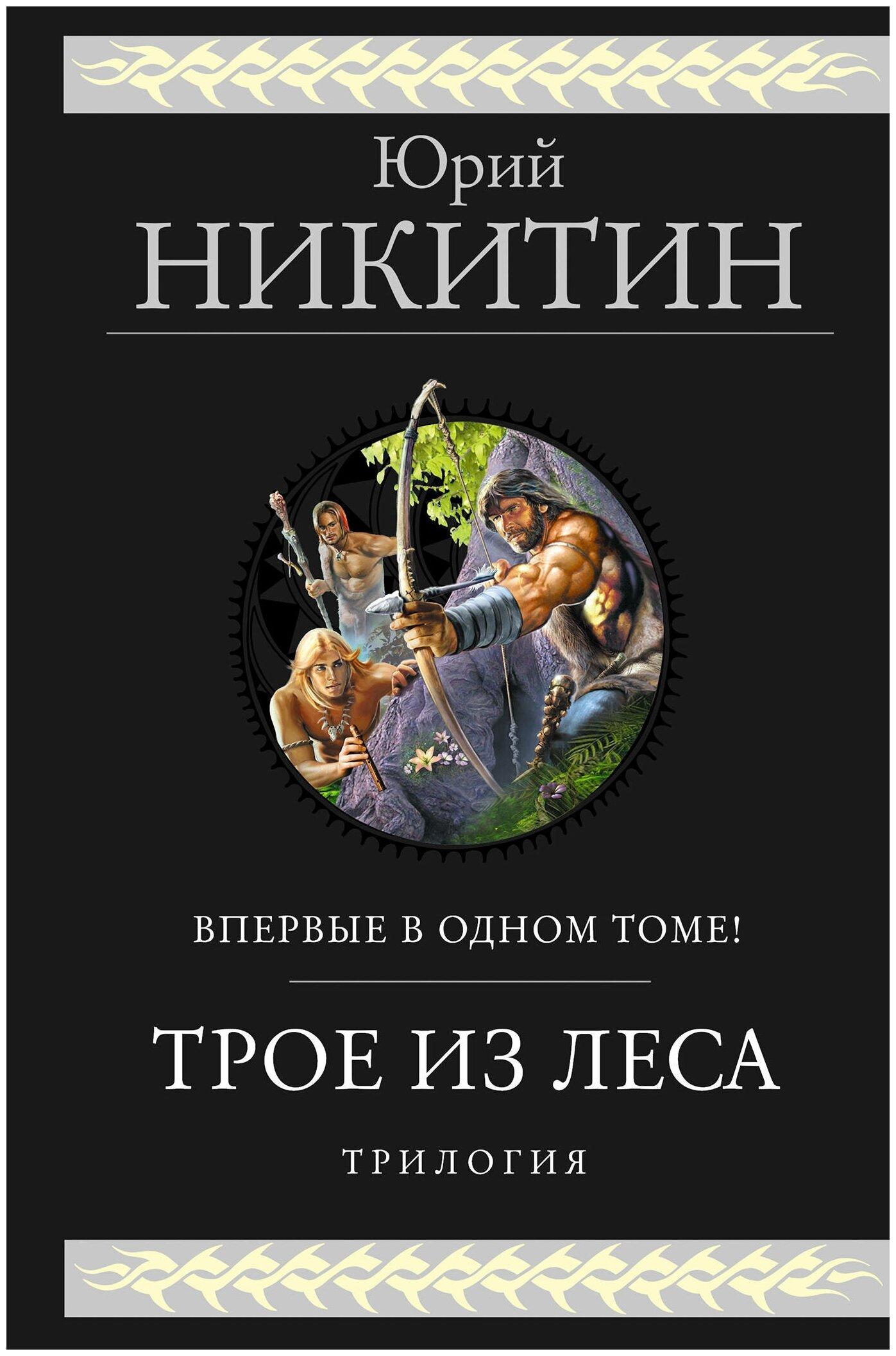 "Книга Никитин Ю.А. ""Трое из Леса. Трилогия"" - Характеристики - Яндекс.Маркет"
