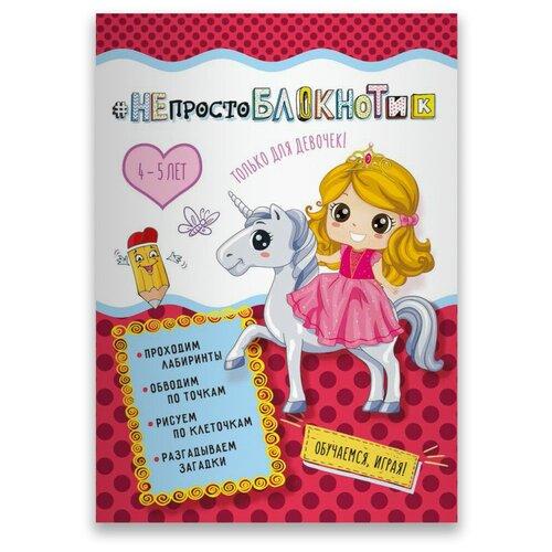 Купить НЕпросто блокнотик. Только для девочек 4-5 лет, Билингва, Учебные пособия