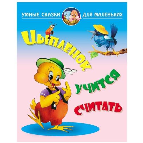 Купить Лясковский В. Л. Умные сказки для маленьких. Цыпленок учиться считать , Книжный дом, Книги для малышей