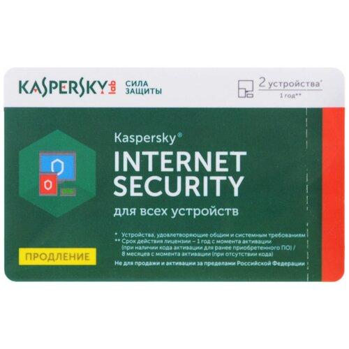 Kaspersky Internet Security Multi-Device продление лицензии - карта (2 устройства, 1 год), только лицензия, русский, устройств: 2, срок действия: 12 мес. антивирус kaspersky internet security multi device на 12 мес на 3 устройства коробка kl1941rbcfs