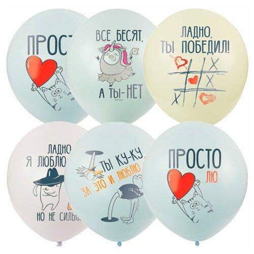 Набор воздушных шаров МФ ПОИСК Macaroons. Про любовь... (25 шт.)