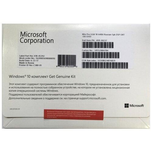 Microsoft Windows 10 Professional 64-bit GGK, лицензия и носитель, русский, устройств: 1, кол-во лицензий: 1, срок действия: бессрочная