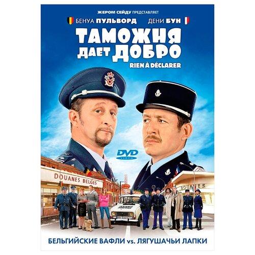 Таможня дает добро (DVD)