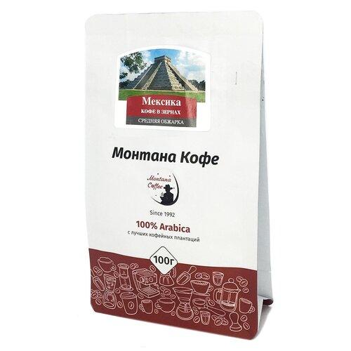 Кофе в зернах Монтана Мексика, 100 г