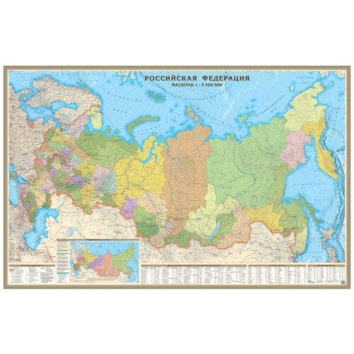 Геоцентр Политико-административная карта Российская Федерация с антибликовой ламинацией (4660000230843), 100 × 156 см