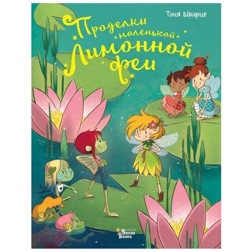 Купить Шварце Т. Проделки маленькой Лимонной феи , Вилли Винки, Детская художественная литература