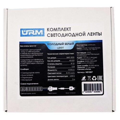 Светодиодная лента URM N01007, 2 м