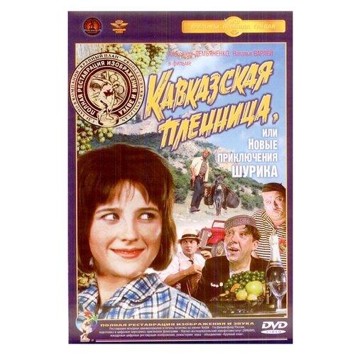 Кавказская пленница, или Новые приключения Шурика (полная реставрация звука и изображения) (DVD)