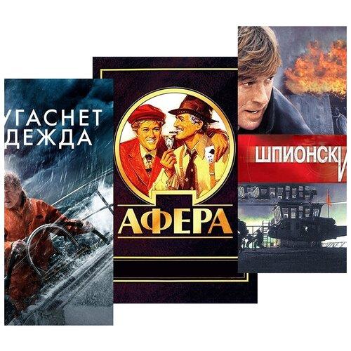 Не угаснет надежда / Шпионские игры / Афера (3 DVD)