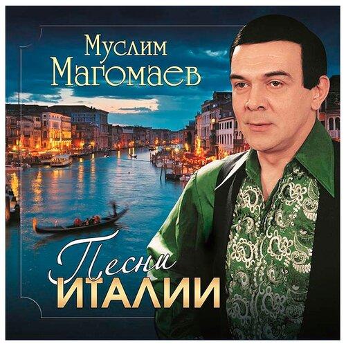 Муслим Магомаев – Песни Италии (LP)