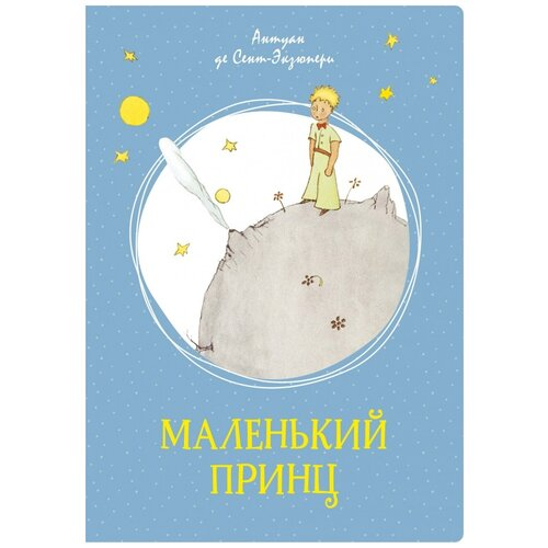 Купить Де Сент-Экзюпери А. Маленький принц , Махаон, Детская художественная литература