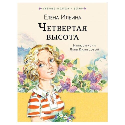 Купить Ильина Е. Любимые писатели — детям. Четвёртая высота , Малыш, Детская художественная литература