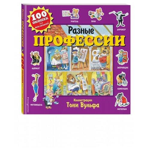 Купить Разные профессии 100 окошек для малышей, ЭКСМО, Книги для малышей